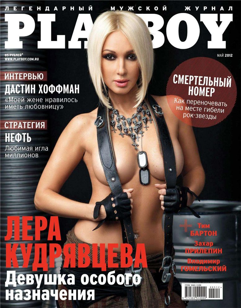 Лера Кудрявцева на обложке Playboy Россия, май 2012