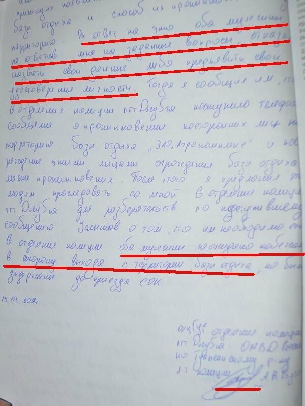 Сурен Газарян: Как нас ограбили и арестовали на даче губернатора Ткачёва