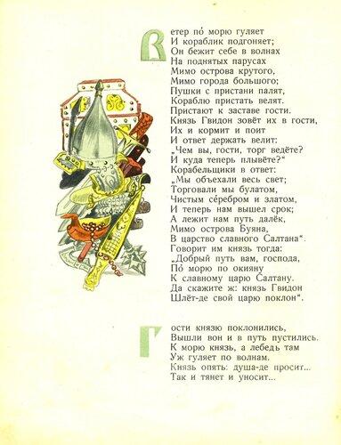 Переделанные поздравления по сказке пушкина