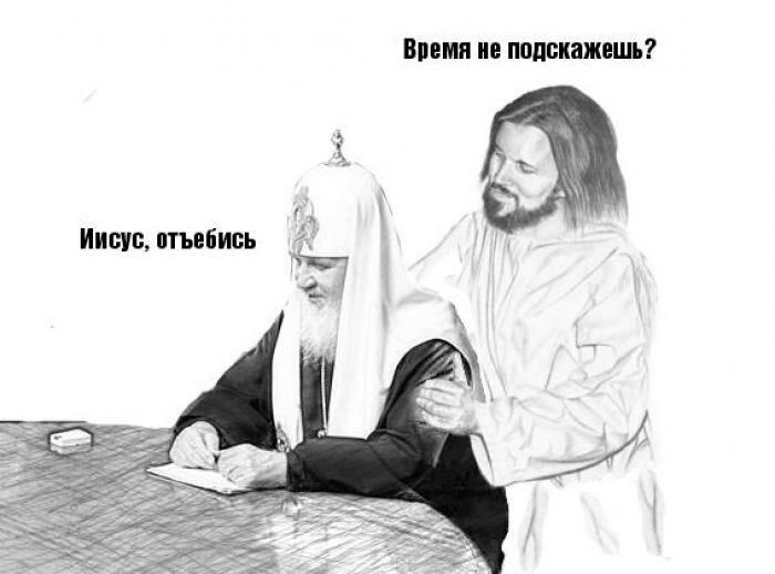 Иисус, отъебись!