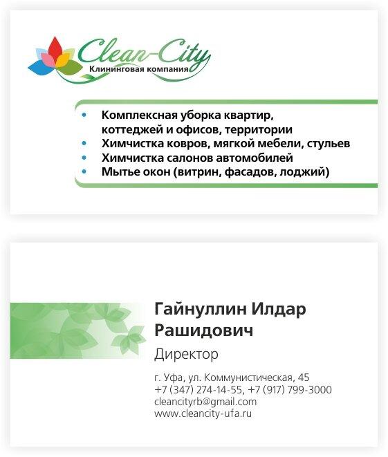 визитка клининговая компания
