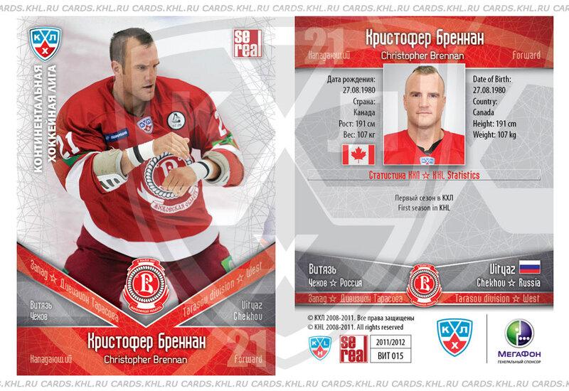 Хоккейные карточки ХК Витязь Чехов