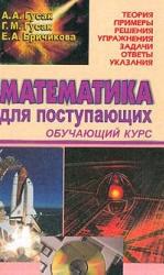 Математика для поступающих, Обучающий курс, Гусак А.А., Гусак Г.М., Бричикова Е.А., 2003
