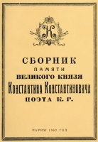Книга Сборник памяти Великого князя Константина Константиновича, поэта К.Р.
