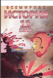 Всемирная история, 11 класс, Новейший период, 1939-2011 год, Щупак И.Я., 2011