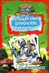 Большая книга приключений (33 книги)