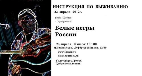ИНСТРУКЦИЯ ПО ВЫЖИВАНИЮ - электрический концерт в Москве!