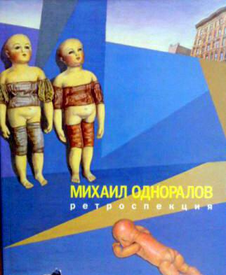 odnoralov-1.jpg