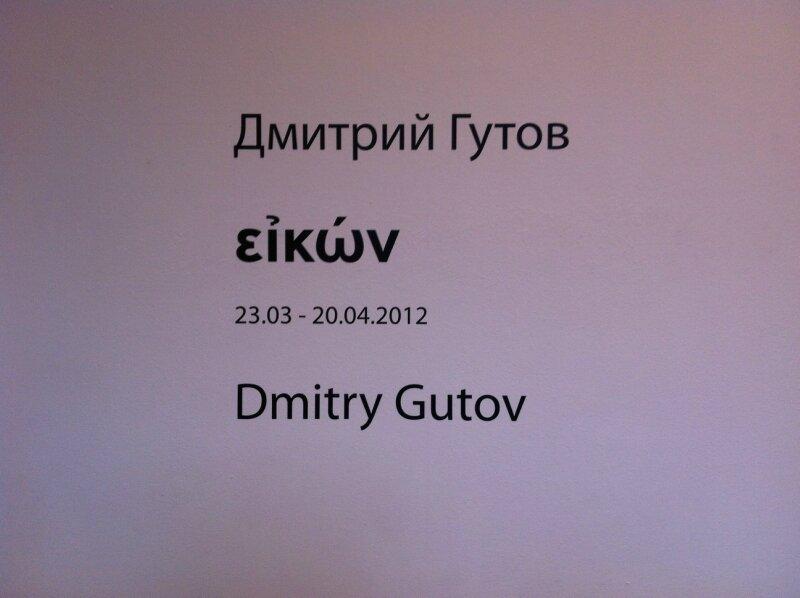 Д. Гутов в Галерее М. & Ю. Гельман