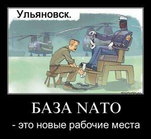 База НАТО - это новые рабочие места.