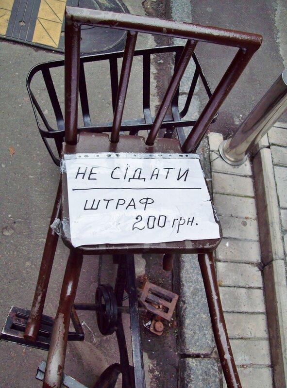 объявление о штрафе