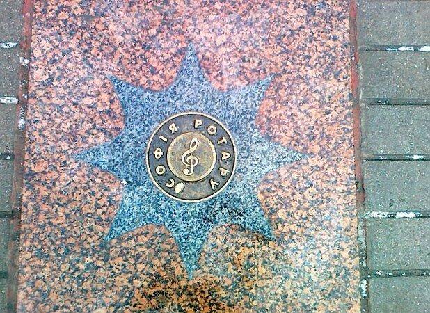 Софія Ротару на алеї зірок