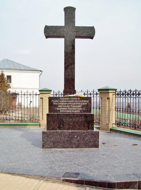 Крест в память о 2000-летии Рождества Христова