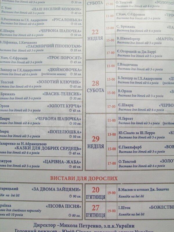 Расписание представлений Кукольного театра