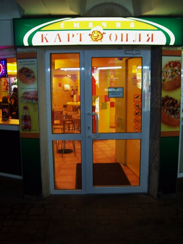 ресторан Картопля
