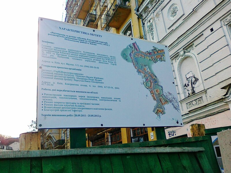 Информация о реконструкции Андреевского спуска
