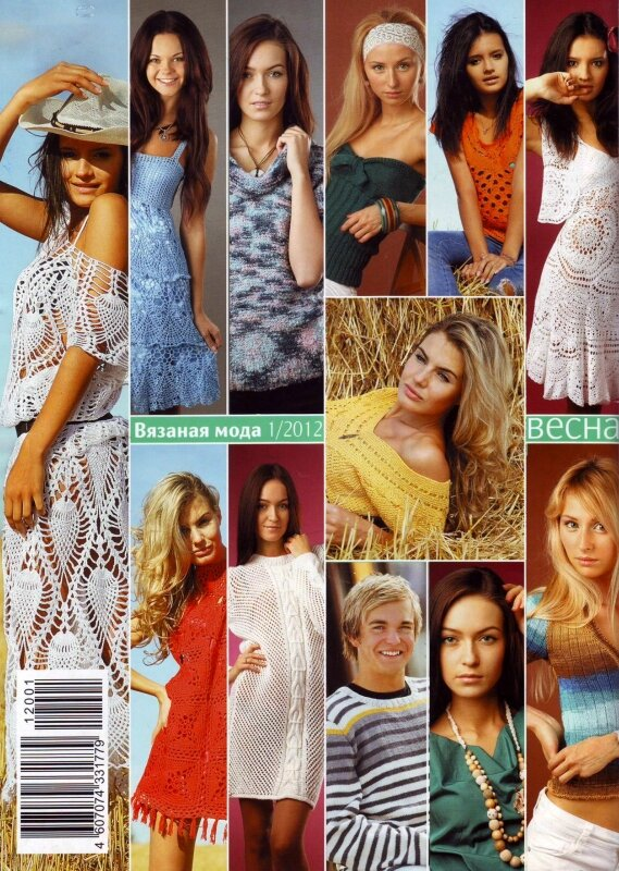 "Часть 1. Часть 2. Часть 3. Часть 4. Журнал  ""Вяжем крючком "" 4 2012.  Lets knit series NV80027.  Вязание модно и просто..."