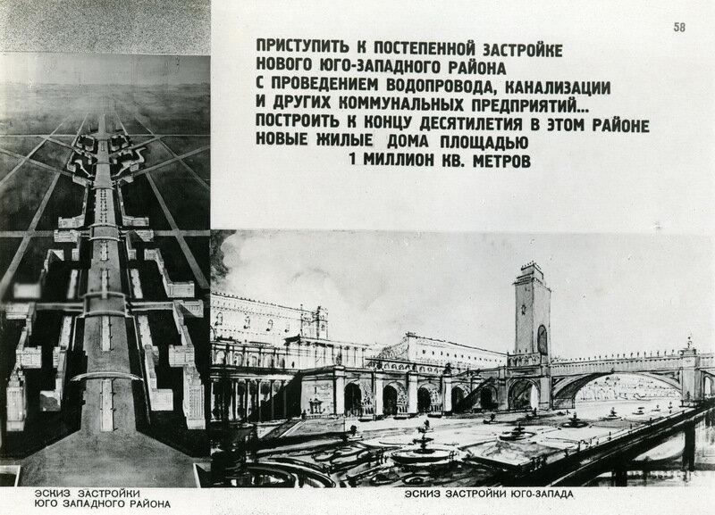 реконструкция Москвы
