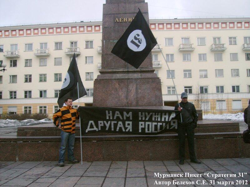 Мурманск, митинг