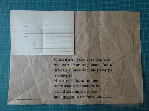 размер листа для конверта