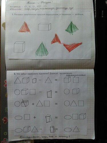 пирамиды и параллелепипеды.jpg
