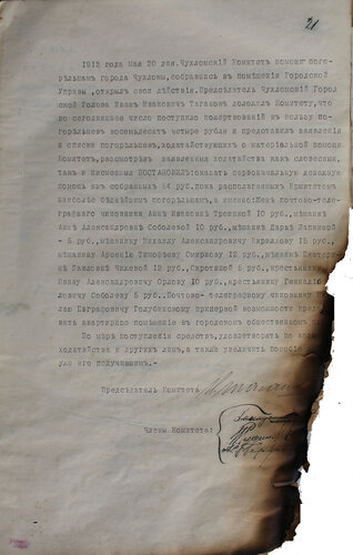 <a href='http://img-fotki.yandex.ru/get/6105/97867398.e/0_6ee79_af5b6a8e_orig.jpg'>30 мая 1913 г. - Сведения об открытии комитета помощи пострадавшим от пожара в г. Чухломе.</a>