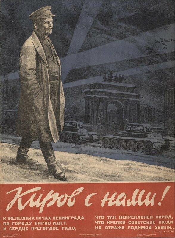 блокада Ленинграда, оборона Ленинграда, конец блокады Ленинграда