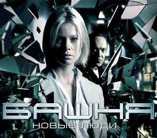 Башня. Новые люди / Башня-2 (2012) SATRip
