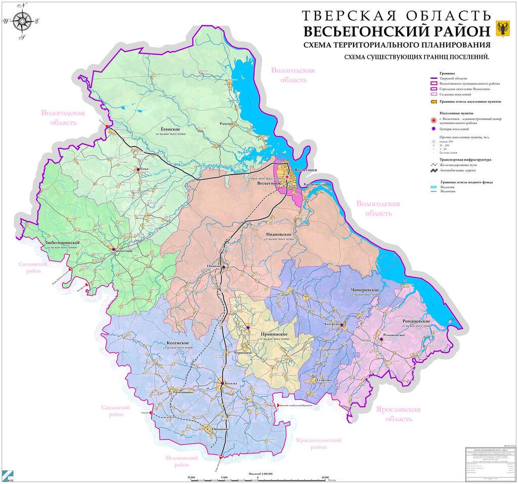 Приложеня к схеме: схема существующих поселений