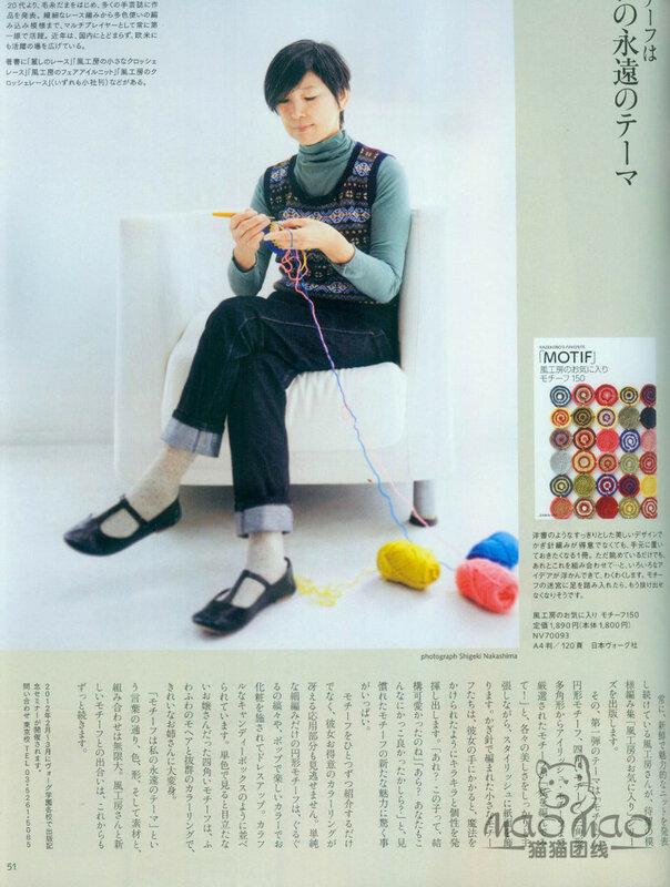 Keito Dama - №152