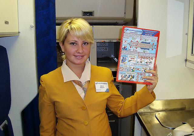 Попросите инструкцию у стюардессы