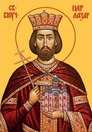 Святой Князь Лазарь Сербский.