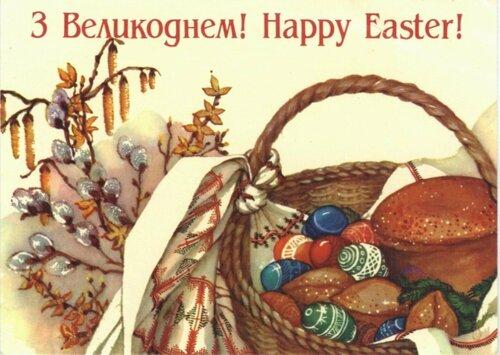 Со светлым праздником!