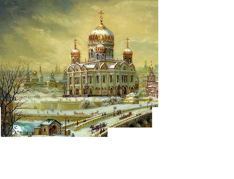 Картинки с церквями на прозрачном фоне, открытку