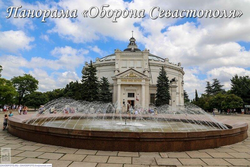Панорама «Оборона Севастополя 1854-1855 гг.».jpg
