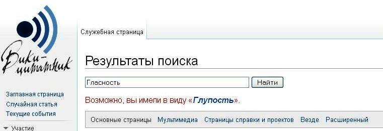 """Поиск слова """"Гласность"""" в русском Вики-цитатнике"""