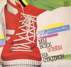 Мы Всех Зовем На Стадион (1985) [С60 22553 009]