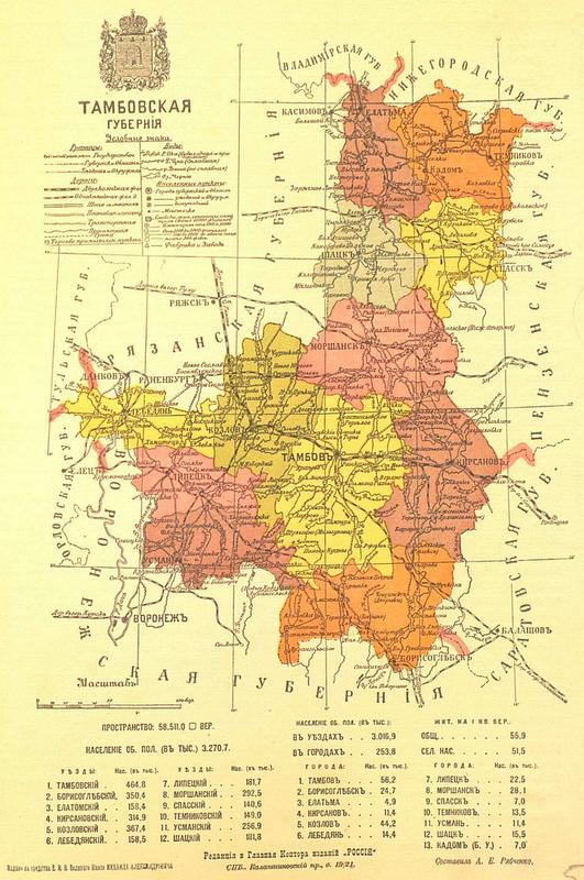 Карта тамбовской губернии и двенадцати ея уездов - карты рос.