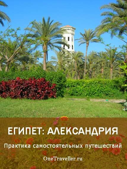 Египет. Александрия. Парк Монтаза.
