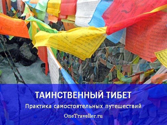 Тибет. Лунгта - священные буддийские тексты.