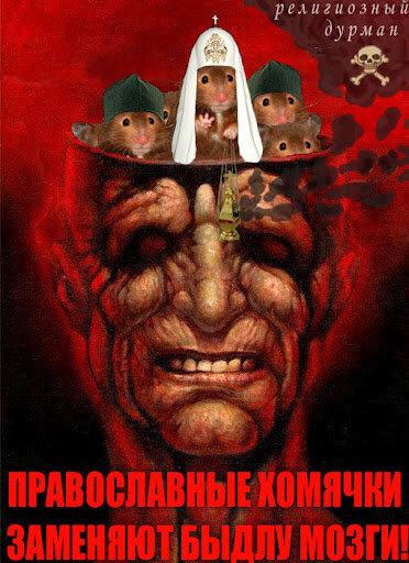 Православные хомячки заменяют быдлу мозги