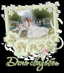 «День свадьбы.»