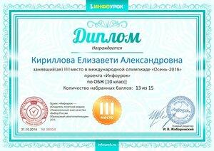 Диплом проекта infourok.ru № 98954.jpg