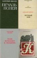 Книга Книга Иванов А.С. - 14 книг