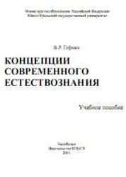 Книга Гофман В.Р. Концепции современного естествознания