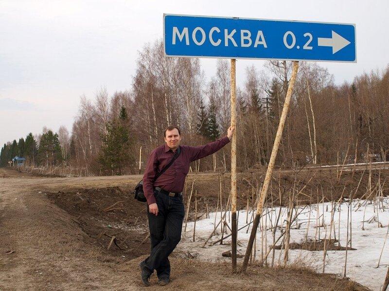 200 метров до Москвы