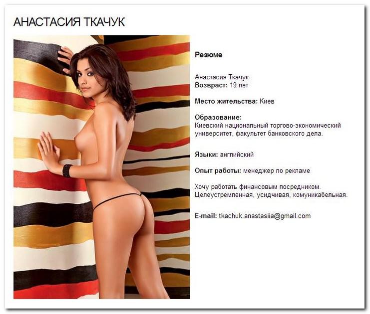 Украинки ищут работу через журнал Maxim