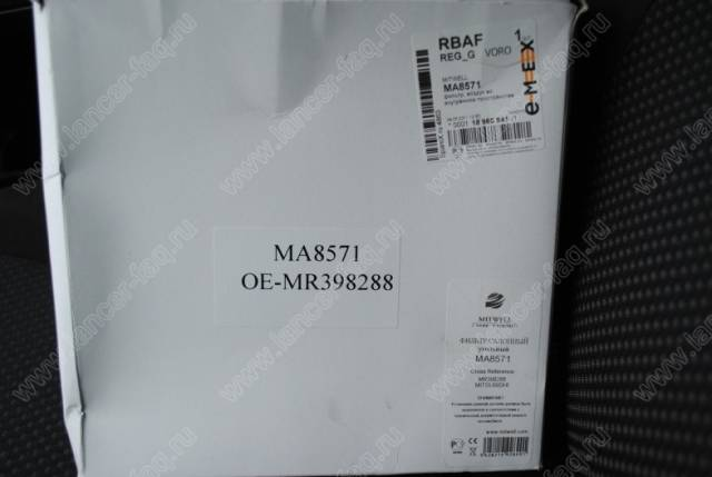 салонный фильтр MITWELL MA8571