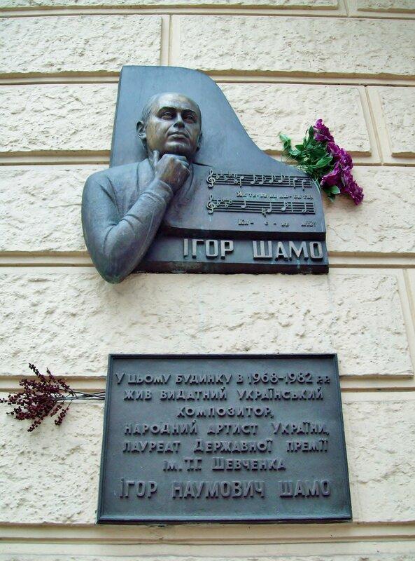 Мемориальная доска композитора Игоря Шамо