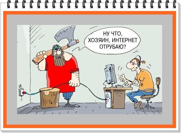 Интернет - зависимость в картинках )))